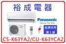 【裕成電器.分期0利率】國際牌Panas...
