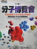 【書寶二手書T7/科學_OQG】分子博覽會-輕鬆瞭解生活中的化學物質_約翰‧艾姆斯利