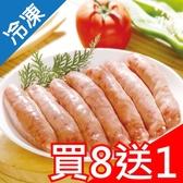 【買就送】蒜味香腸8包送1包【愛買冷凍】