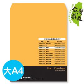 珠友 WA-60022 WANT 大A4黃牛皮信封/5入裝/12本入