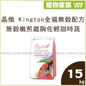 寵物家族-晶燉 Kington全貓無穀配方-無穀嫩煎雞胸佐輕甜時蔬15kg
