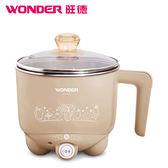 Wonder 旺德 雙層防燙多功能不鏽鋼美食鍋 WH-K22