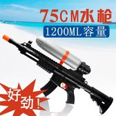 超長大容量氣壓水槍玩具高壓遠射程兒童成人抽拉式戶外戲水噴水槍台北日光