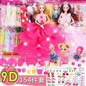 芭比 可芭倫比 換裝洋娃娃女孩公主套裝大禮盒婚紗衣服兒童玩具30 好再來小屋 igo