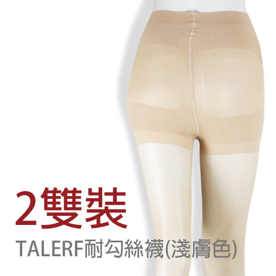 TALERF束腰提臀耐勾絲襪(淺膚色/共2色)-女2雙裝 / 防勾 顯瘦 絲襪/台灣製造