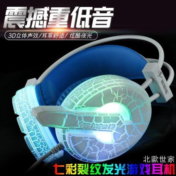 科普斯 H3電腦游戲耳機頭戴式耳麥絕地求生吃雞電競帶麥話筒CF