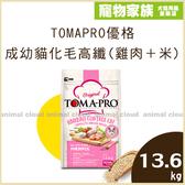 寵物家族-TOMAPRO 優格-成幼貓化毛高纖配方(雞肉+米) 13.6kg 貓飼料