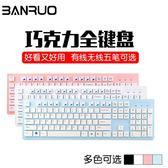 鍵盤 巧克力鍵盤電腦筆記本台式辦公 USB無線 超薄靜音五筆有線小 芭蕾朵朵