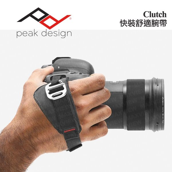 【最新版】現貨供應 Clutch 快裝舒適腕帶 PEAK DESIGN 快拆 手腕帶 11月即將到貨 V4安全扣環