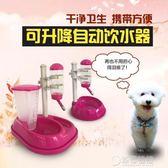 狗狗飲水器泰迪小狗喂食器貓咪飲水機自動喝水器立式水壺寵物用品   草莓妞妞