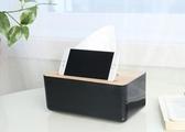 歐式高檔紙巾盒創意餐巾客廳車用抽紙盒木質遙控器收納盒家用 3C公社