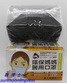 環保媽媽 成人口罩台灣製 50片裝 黑色 醫療口罩