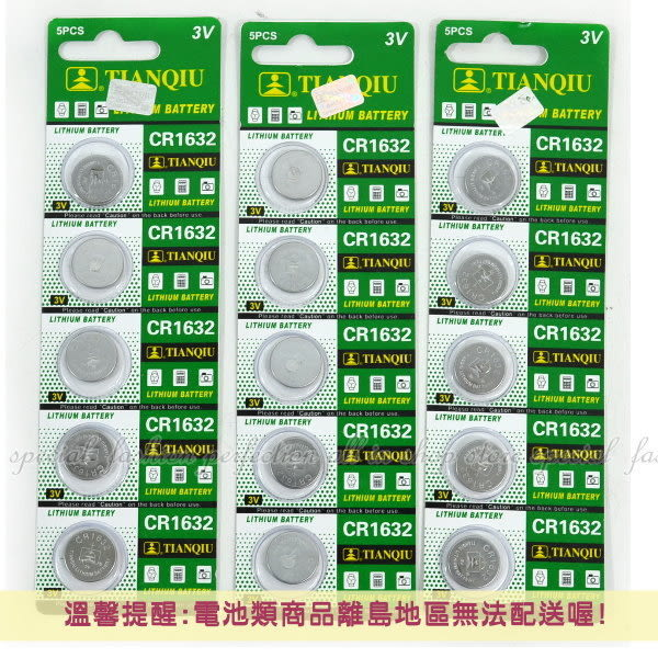 【GU307】環保型鈕扣電池/水銀電池CR1632 汽車遙控器電池 3V(一卡5顆)~不拆售★EZGO商城★