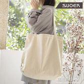 SUOER女包 韓版簡約輕便大容量包袋休閒純色單肩包帆布敞口手提包·花漾美衣