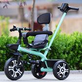 2018兒童三輪車腳踏車1-3-2-6歲嬰幼兒手推車男女寶寶自行車童車5 WE1328『優童屋』