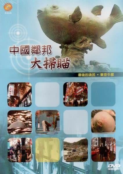 中國鄰邦大掃瞄 第二集 雙DVD (購潮8)