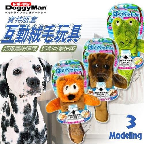 【 培菓平價寵物網 】日本DoggyMan》逗趣互動絨毛玩具 (鱷魚|貍貓|浣熊)可套寶特瓶