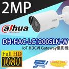 高雄/台南/屏東監視器 DH-HAC-LC1200SLN-W IoT 1080P HDCVI Gateway攝影機 大華
