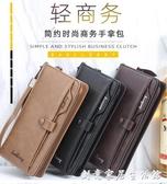 新款男士長款軟皮錢包大容量多功能多卡位拉錬手機包手拿包男 創意家居生活館