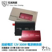 【超級電匠】電源轉換器 12V 轉 110V 300W 台灣製造 改良型正弦波 過載保護裝置 DC 轉 AC