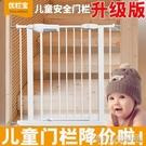 優欄寶貝嬰兒童防護欄安全門欄樓梯口寵物狗狗隔離門圍欄柵欄桿CY『新佰數位屋』