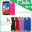 ◎【福利品】HTC Desire 700 dual sim/ Desire 728 晶鑽系列 保護殼 保護套 軟殼 手機套 果凍套 手機殼 背蓋