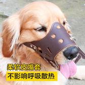 止吠器  狗嘴套防咬人狗防叫狗口罩小大型犬寵物止吠器泰迪金毛防亂吃嘴罩   蜜拉貝爾