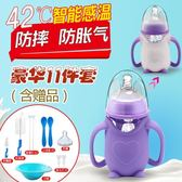 企鵝型玻璃寶寶寬口徑防摔奶瓶 帶手柄防脹氣 智慧感溫奶瓶硅膠套