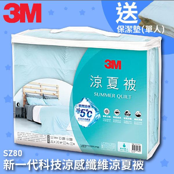 【限量送保潔墊】3M 涼感被(星空藍) SZ80 標準單人 可水洗/保暖/透氣/抑制塵螨/棉被/被子/寢具