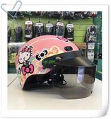 Hello Kitty安全帽,雪帽,K825,KT020/粉,附抗UV-PC安全鏡片