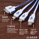 多頭多用數據線 蘋果安卓華為p9/樂視小米 充電寶快充電器線  台北日光