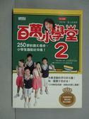 【書寶二手書T4/少年童書_INL】百萬小學堂2-250題知識大爆炸_友松製作