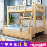 子母床實木上下床成人高低床兒童床雙層床母子床子母床實木兩層床上下鋪YTL