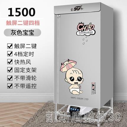 乾衣機 可折疊烤衣服烘乾機家用小型靜音省電速乾衣機大容量嬰兒衣架【凱斯盾】
