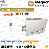 《樂奇》浴室暖風機 BD-265R 無限遙控型R 廣域送風【浴室暖風乾燥機220v】