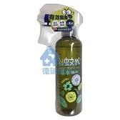 別蚊我 草本驅蚊噴霧 200ML/瓶◆德瑞健康家◆