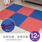 【APG】舒芙蕾64*64*2cm雙色巧拼地墊-多色可選一包12片果紅+海藍