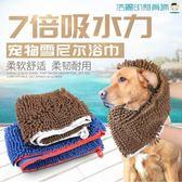 【618好康又一發】寵物吸水毛巾加厚洗澡毛毯浴巾