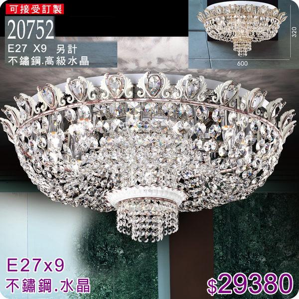 水晶吸頂燈-E27X9【雅典娜燈飾】20752