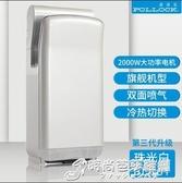 波洛克雙面噴氣式高速幹手器衛生間全自動感應吹手機烘手機器 時尚WD