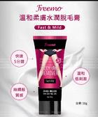 【2wenty6ix】韓國 Freemo 快速溫和 柔膚水潤脫毛膏 50ml
