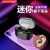 藍芽耳機無線單耳隱形迷你超小型頭戴耳麥運動跑步入耳耳塞式開車微型蘋果 青木鋪子