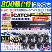 可取 ICATCH 800萬 16路8支高清套餐 16路監控主機 AHD 800萬監視器攝影機 4K DVR 2160P H.265壓縮