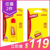 【任2件$119】Carmex 小蜜媞 原味修護唇膏(軟管10g/圓罐7.5g) 兩款可選【小三美日】$75