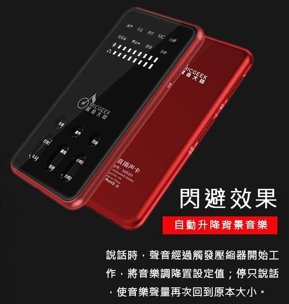 魔音大師 MICGEEK MI520 手機聲卡 麥克風 音箱 耳機 直播 錄歌 音效 行動KTV 耳返 3.5mm k歌 Apple 安卓