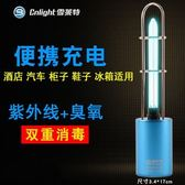 紫外線消毒燈家用便攜充電鞋子柜子車用除螨殺菌臭氧紫外燈【快速出貨限時八折】