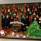 聖誕節裝飾品場景布置玻璃櫥窗貼紙聖誕樹老...
