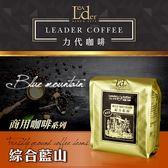 【力代】商用綜合藍山咖啡豆 (400g/包)