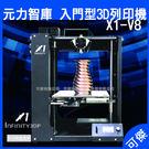 元力智庫 INFINITYX1-V8 推廣入門型 X1-V8 3D列印機 3D列表機 列印機 雙渦輪風罩 基本出學入門款