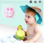 寶寶洗頭帽防水護耳神器小孩洗澡帽-蘇迪奈